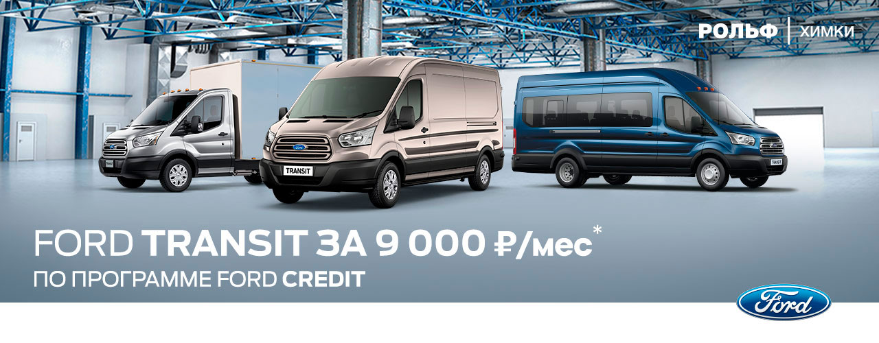 Ford Transit за 9000₽/мес.*